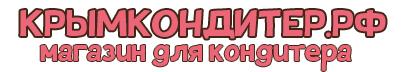 Крымкондитер.рф - магазин товаров для кондитеров